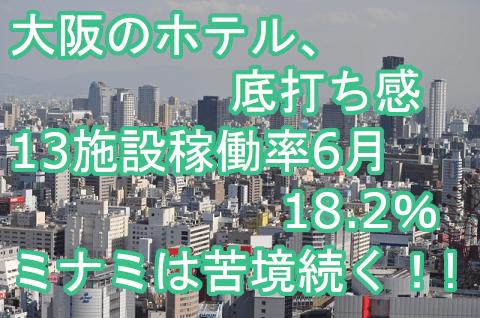 大阪ミナミのホテル、苦境続く