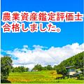 農業資産鑑定士合格