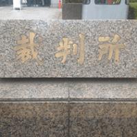 裁判所の石の看板の画像