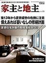 「家主の地主」の表紙