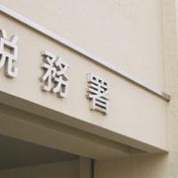 税務署の画像。