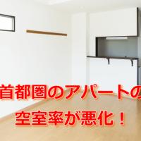 首都圏のアパートの空き室率悪化