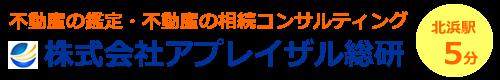 大阪の不動産鑑定・広大地評価ならアプレイザル総研