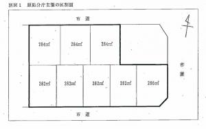 原処分庁主張の区割図
