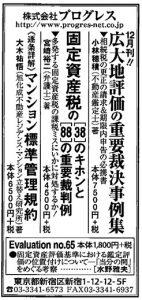 広大地評価の重要裁決事例集 日本経済新聞広告