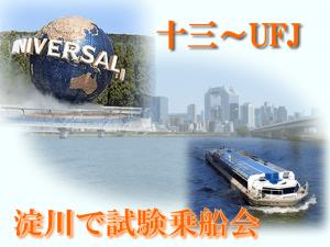 十三からUFJ 淀川で試乗乗船会