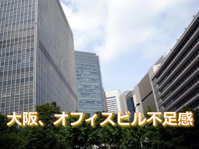 大阪、オフィスビル不足