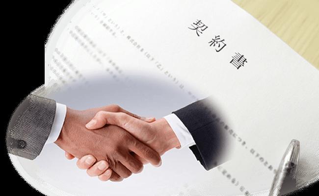 土地建物の賃貸借契約