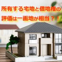 所有する宅地と借地権の評価は一画地が相当