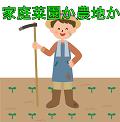 家庭菜園か農地か