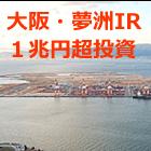 大阪夢州IR 1兆円超投資