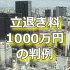 立退き料1000万円の判例