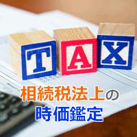 税法上の時価評価