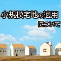 小規模宅地の適用について