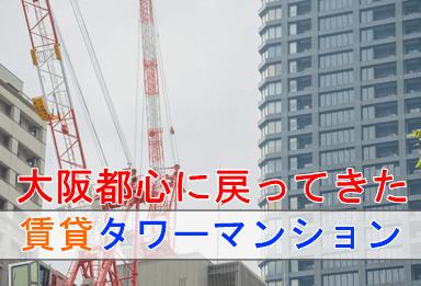 賃貸タワーマンション大阪都心へ
