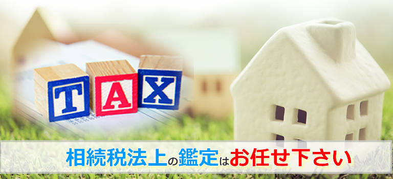 相続税法上の鑑定