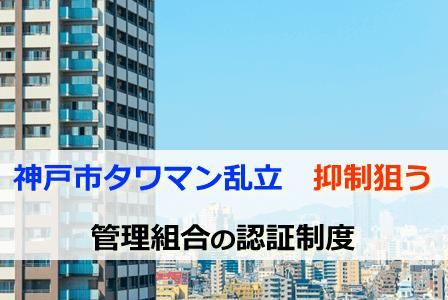 神戸市タワマン乱立抑制