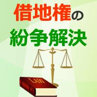 借地権の紛争解決