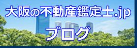 大阪の不動産鑑定士ブログ