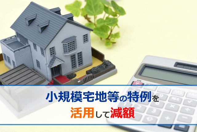 小規模宅地の特例を活用
