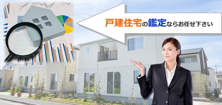 戸建住宅の鑑定
