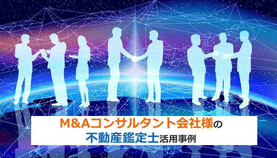 M&Aコンサルタント会社様の不動産鑑定士活用事例
