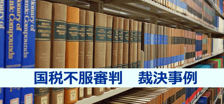 国税不服審判所 裁決事例