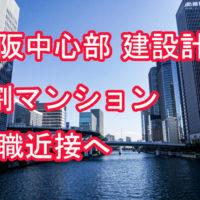 大阪中心部 建設マンション