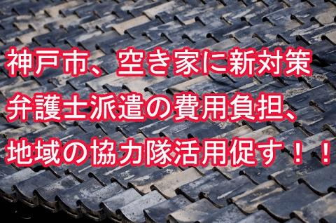 神戸市、空き家に新対策