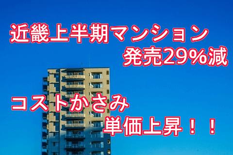 近畿上半期マンション発売29%減