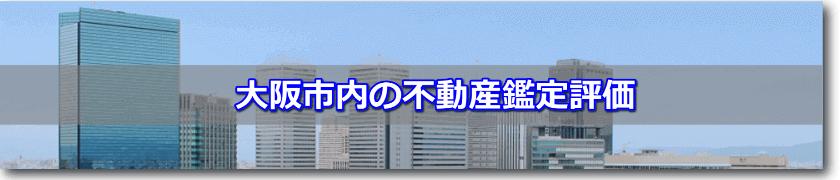 大阪市内の不動産鑑定