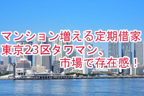 東京23区、定期借家マンション増える。