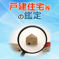戸建住宅等の鑑定