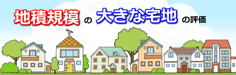 地積規模の大きな宅地