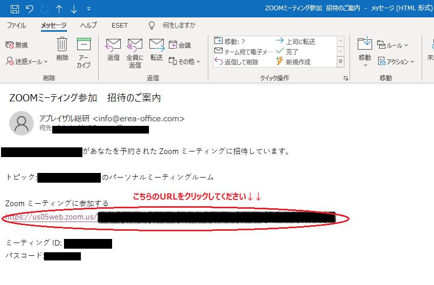 招待メール