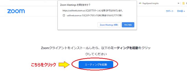 Zoom起動画面