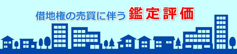 借地権の売買に伴う鑑定評価