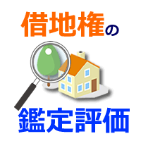 借地権の鑑定評価