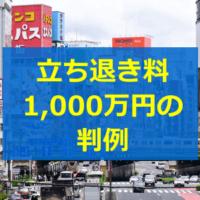 立ち退き料1000万円の判例