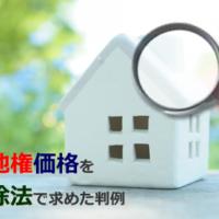 借地権価格