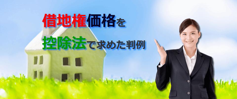 借地権価格を控除法で求めた判例